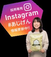 採用専用 Instagram #あじげん 情報更新中!!