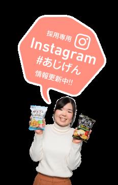 採用専用Instagram #あじげん 情報更新中!!